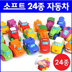 소프트자동차 24종