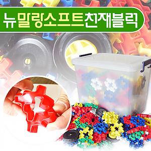 뉴 말랑소프트 천재블록 + 통포함