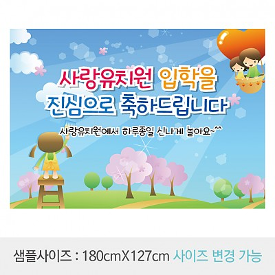 입학환영현수막012