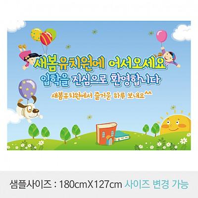 입학환영현수막013