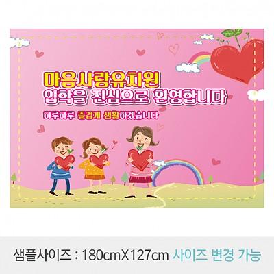 입학환영현수막016
