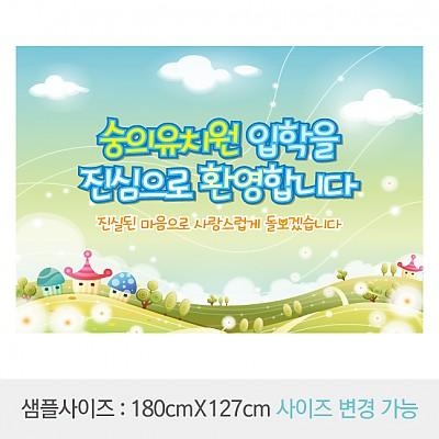 입학환영현수막019