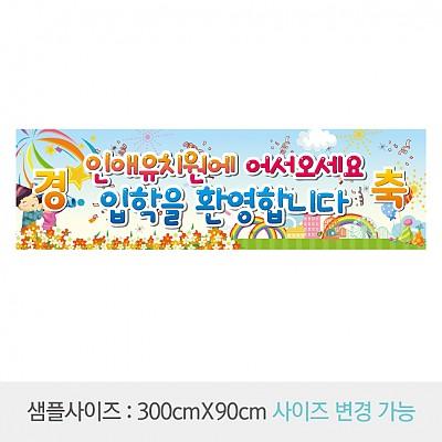 입학환영현수막033
