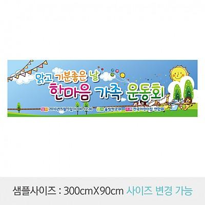 운동회현수막001