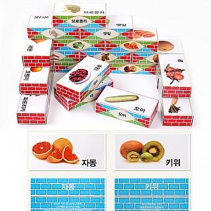 과일,채소종이벽돌(NEW)