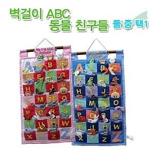 벽걸이 ABC 동물친구들 (블루/핑크 택1)