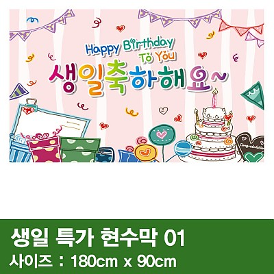 생일특가현수막 01