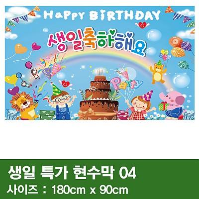 생일특가현수막 04