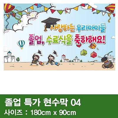 졸업특가현수막 04