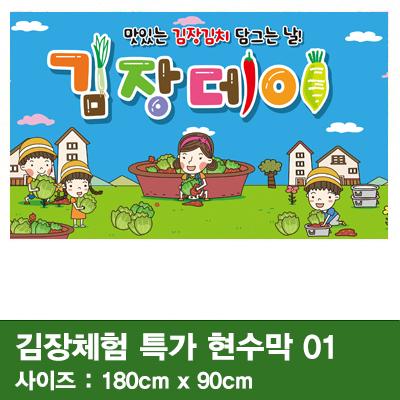 김장체험특가현수막 01
