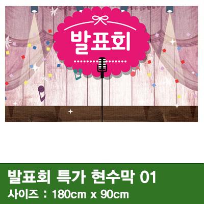 발표회특가현수막 01