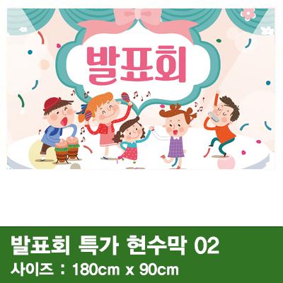발표회특가현수막 02