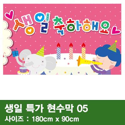 생일특가현수막 05