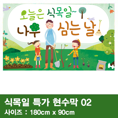 식목일특가현수막 02