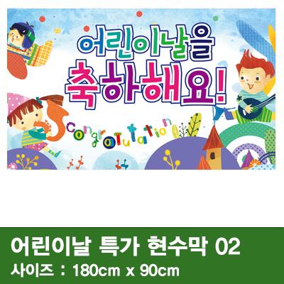 어린이날특가현수막 02