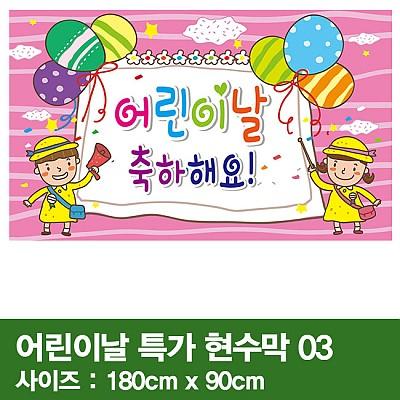 어린이날특가현수막 03