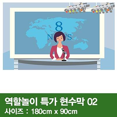 역할놀이특가현수막 02