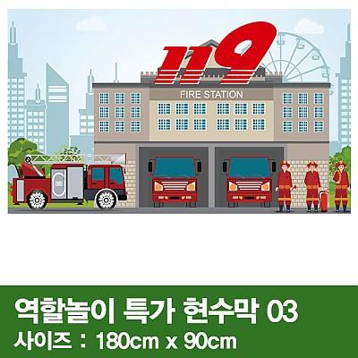 역할놀이특가현수막 03