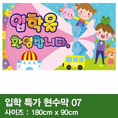 입학특가현수막 07