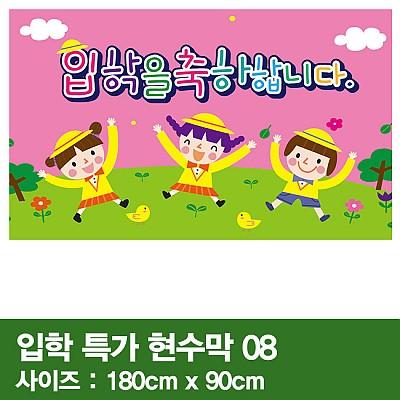 입학특가현수막 08