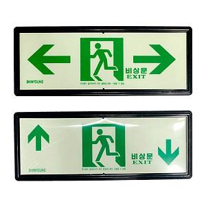 비상문(EXIT) 축광 유도표지[통로용/양방향,상.하방향]